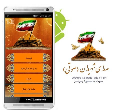 sedaye-shahidan-app-www.DLbartar.com