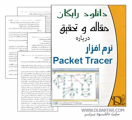 magale-Packet-Tracer