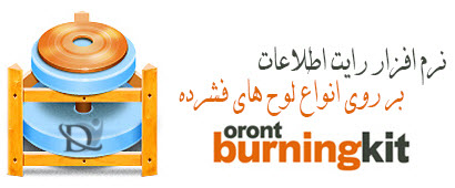 Oront Burning Kit 2
