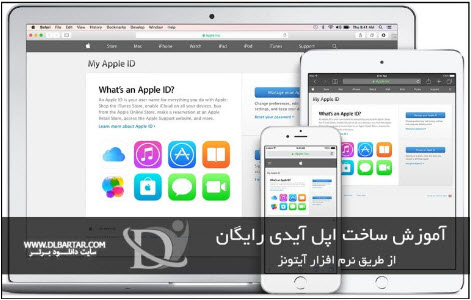 sakht-apple-id