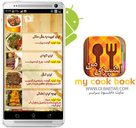 my-cook-book