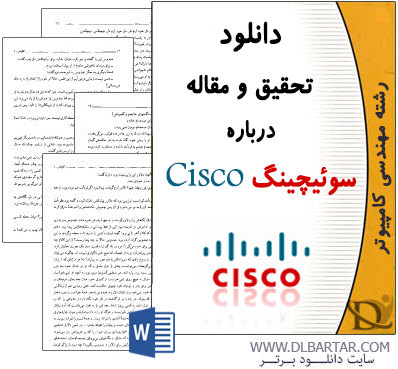 cisco-switching