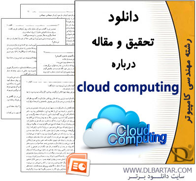 cloud-computing-ppt