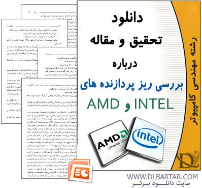cpu-intel-amd