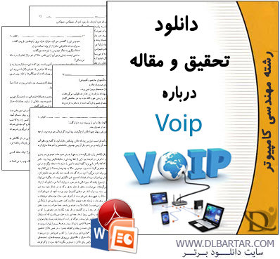 maghaleh-word-pdf-ppt-voip