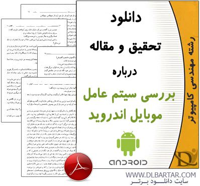 pn-info-android