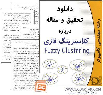 ppt-fuzzy-clustering