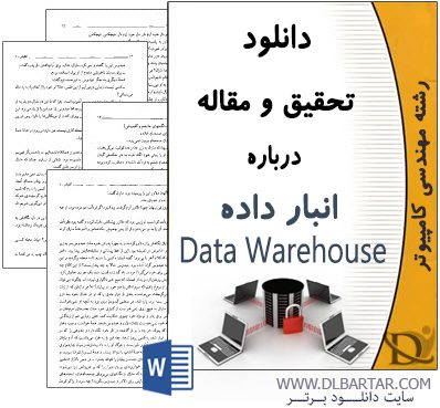 project-to-data-warehouse