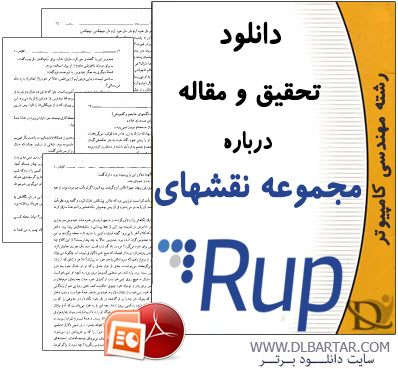 rup-ppt-maghaleh