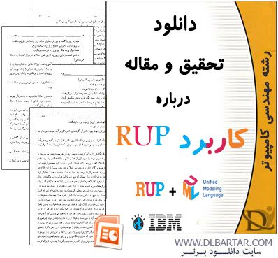 rup-ppt