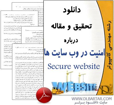security-in-website