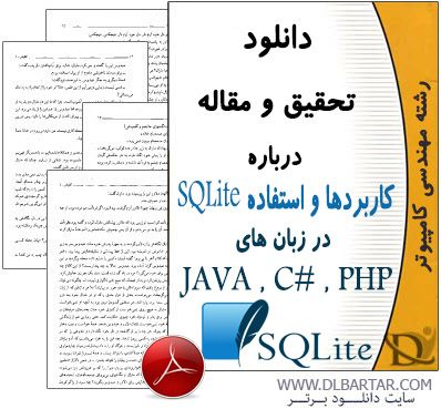 sqlite-manager
