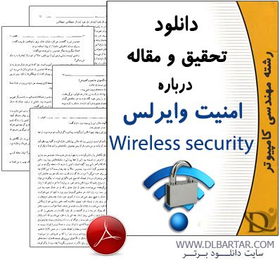 wireless-security-pdf