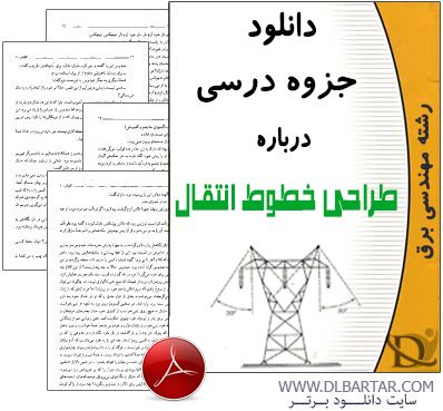 Design-of-Transmission-Line