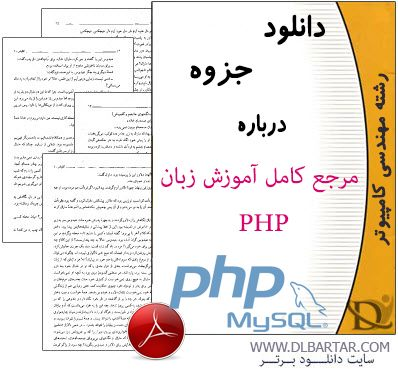 php_farsi_ebook