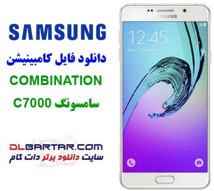 کامبینیشن c7 | دانلود Samsung Galaxy C7000 Combination | آنلاک SM-C7