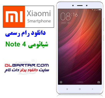 رام شیائومی Redmi Note 4 – فریمور XIAOMI Note4 ANDROID 6