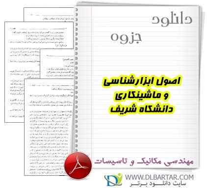 دانلود جزوه اصول ابزار شناسی و ماشینکاری دانشگاه شریف - 169 صفحه PDF - سایت دانلود برتر
